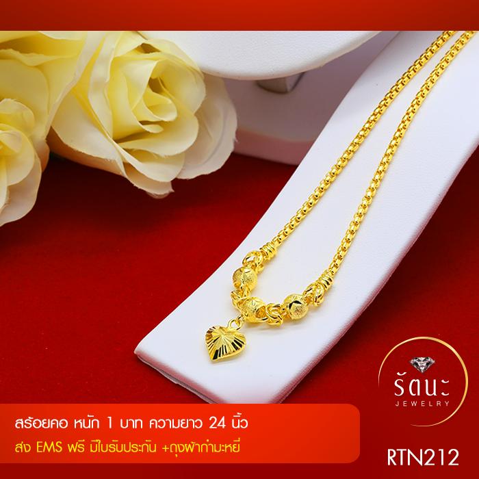 RTN212 สร้อยทอง สร้อยคอทองคำ สร้อยคอ 1 บาท ยาว 18 นิ้ว
