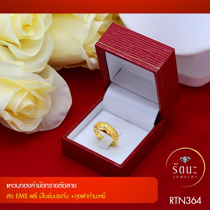 RTN364 แหวนทองคำขัดทรายตัดลาย