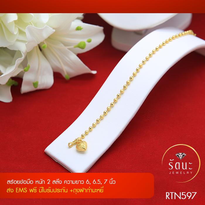 RTN597 สร้อยข้อมือ สร้อยข้อมือทอง สร้อยข้อมือทองคำ 2 สลึง ยาว 6 6.5 7 นิ้ว