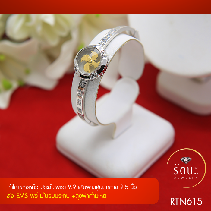 RTN615 กำไลแชกงหมิวทองคำขาว ประดับเพชร V.9 เส้นผ่านศูนย์กลาง 2.5 นิ้ว