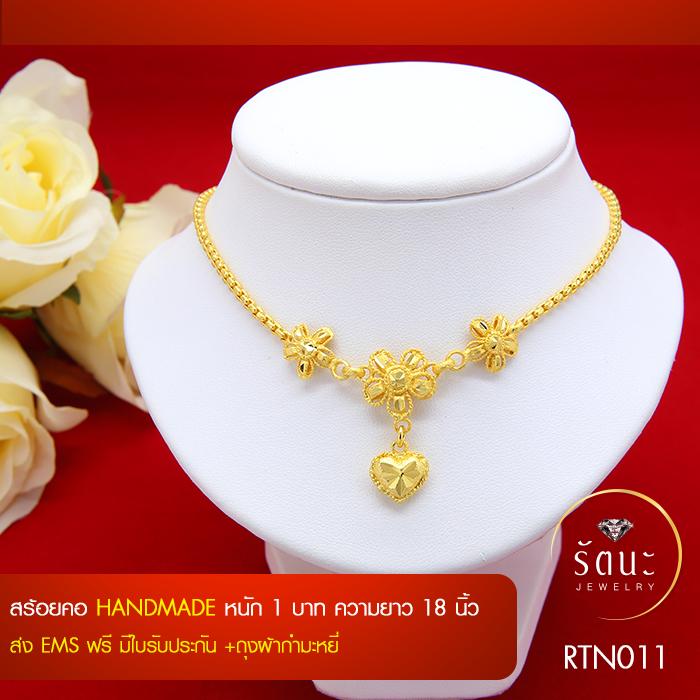RTN011 สร้อยทอง สร้อยคอทองคำ สร้อยคอ 1 บาท ยาว 18 นิ้ว HANDMADE