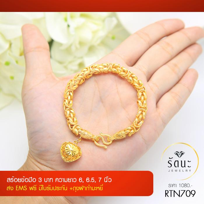 สร้อยข้อมือทองคำ 3 บาท ยาว 6 6.5 7 นิ้่ว
