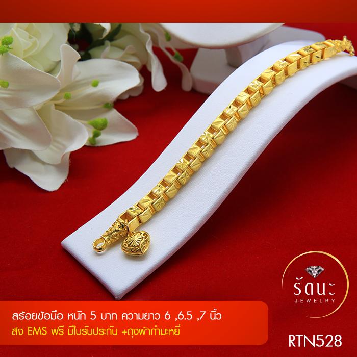 RTN528 สร้อยข้อมือ สร้อยข้อมือทอง สร้อยข้อมือทองคำ 5 บาท ยาว 6 6.5 7 นิ้ว