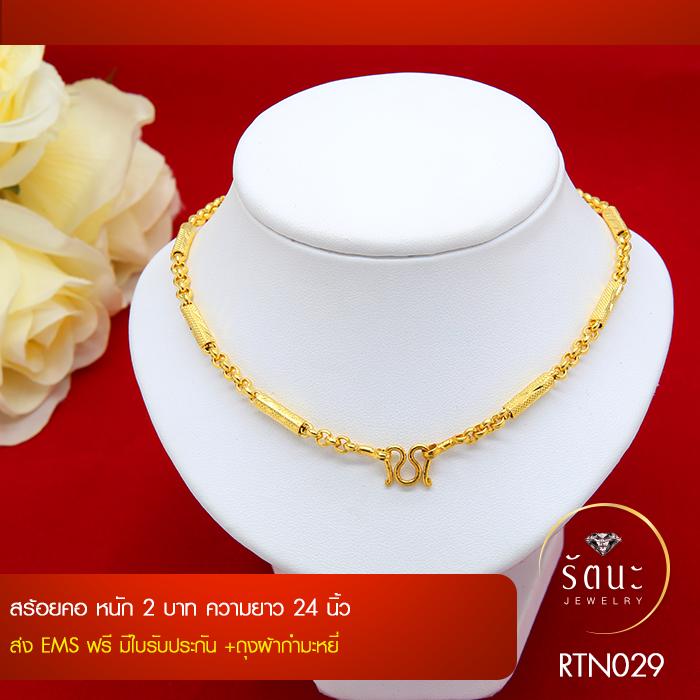 RTN029 สร้อยทอง สร้อยคอทองคำ สร้อยคอ 2 บาท ยาว 24 นิ้ว
