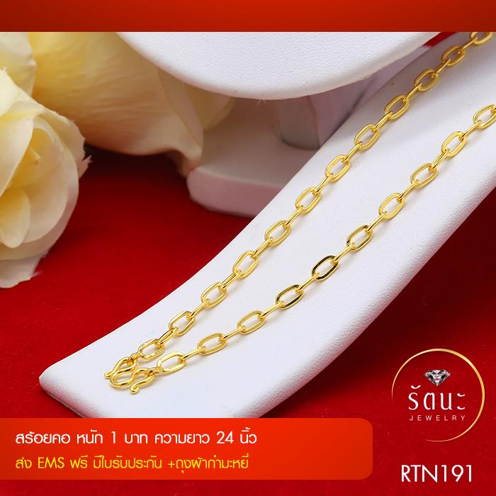 RTN191 สร้อยทอง สร้อยคอทองคำ สร้อยคอ 1 บาท ยาว 24 นิ้ว