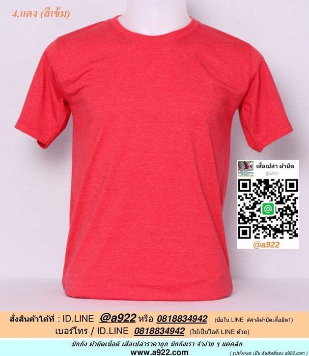 M.เสื้อเปล่า เสื้อยืดเปล่า สีแดง ไซค์ขนาด 48 นิ้ว