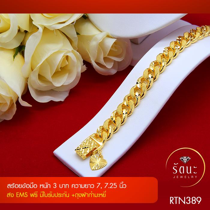 RTN389 สร้อยข้อมือ สร้อยข้อมือทอง สร้อยข้อมือทองคำ 3 บาท ยาว 7 นิ้ว