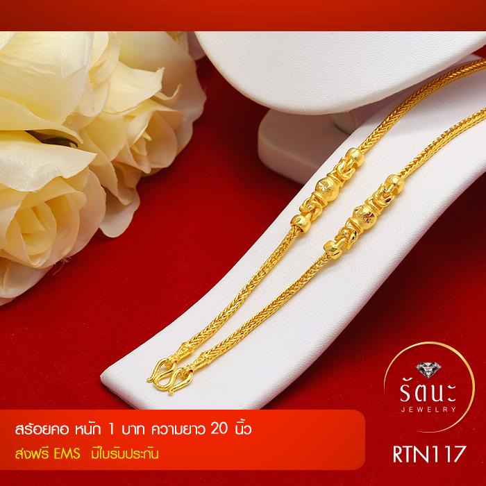 RTN117 สร้อยทอง สร้อยคอทองคำ สร้อยคอ 1 บาท ยาว 20 นิ้ว