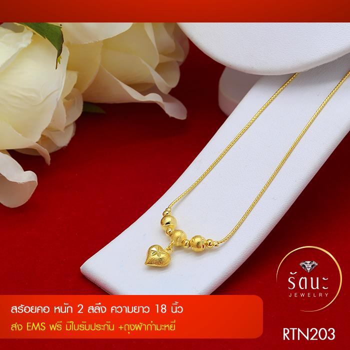 RTN203 สร้อยทอง สร้อยคอทองคำ สร้อยคอ 2 สลึง ยาว 18 นิ้ว