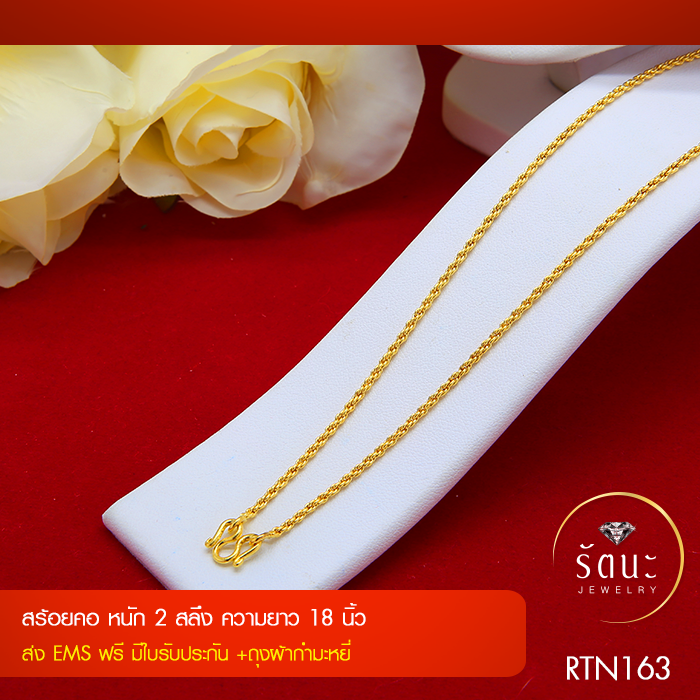 RTN163 สร้อยทอง สร้อยคอทองคำ สร้อยคอ 2 สลึง ยาว 18 นิ้ว
