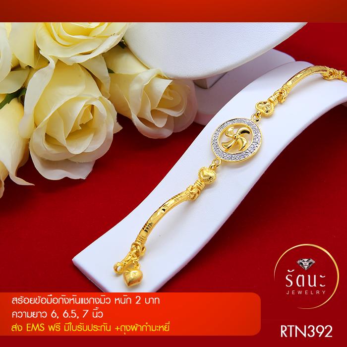 RTN392 สร้อยข้อมือ สร้อยข้อมือทอง สร้อยข้อมือทองคำ 2 บาท ยาว 6 6.5 7 นิ้ว