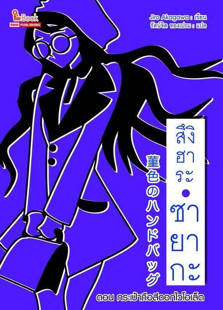 สึงิฮาระ ซายากะ เล่ม 24 ตอน กระเป๋าถือสีดอกไวโอเล็ต