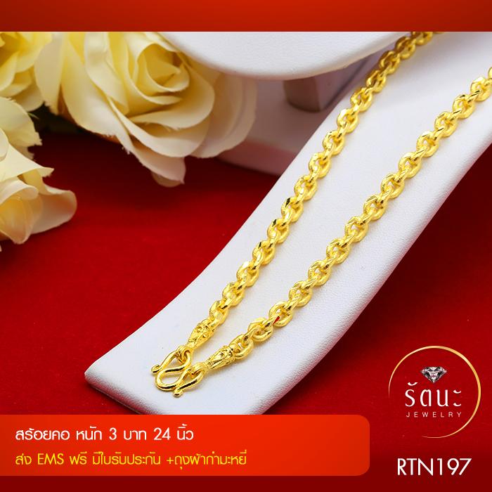 RTN197 สร้อยทอง สร้อยคอทองคำ สร้อยคอ 3 บาท ยาว 24 นิ้ว