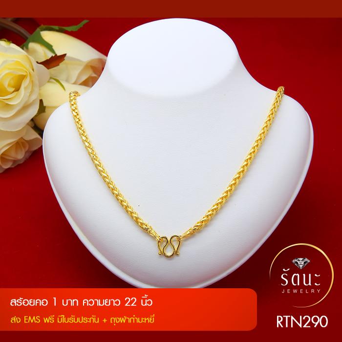 RTN290 สร้อยทอง สร้อยคอทองคำ สร้อยคอ 1 บาท ยาว 20 นิ้ว