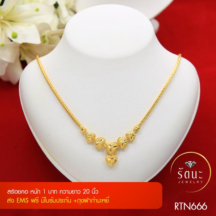 RTN666 สร้อยทอง สร้อยคอทองคำ สร้อยคอ 1 บาท ยาว 20 นิ้ว