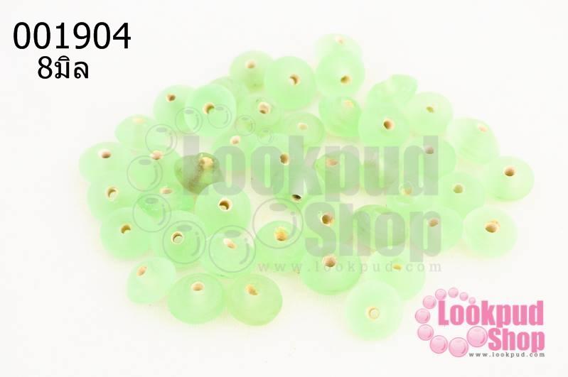 ลูกปัดแก้ว ทรงจานบิน สีเขียวอ่อน 8มิล (1ขีด/100กรัม)