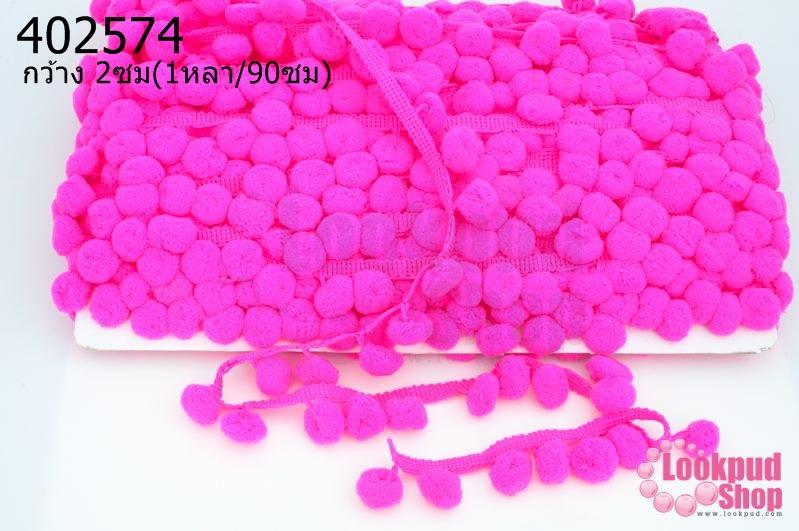 ปอมเส้นยาว สีชมพูเข้ม กว้าง 2ซม(1หลา/90ซม)