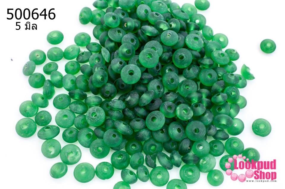 ลูกปัดแก้ว ทรงจานบิน สีเขียวเข้ม 5มิล(1ขีด/100กรัม)