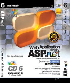 การพัฒนา Web Application ด้วย ASP.net 6