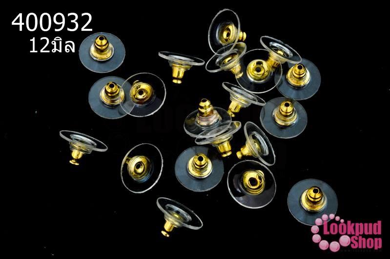 ตูดต่างหูสูญกาศ สีทอง 12มิล(10คู่)