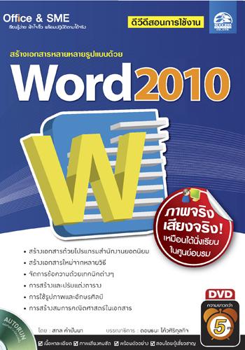 สอนใช้ Word 2010 สำหรับสาวออฟฟิต (success media)