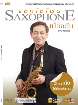 Saxophone เบื้องต้น