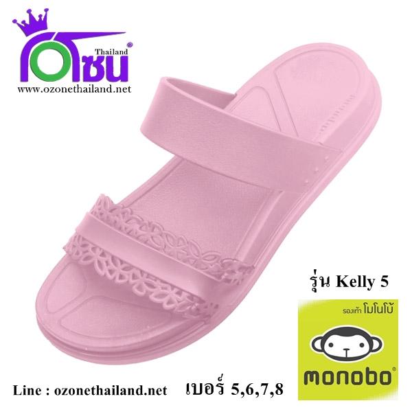 Monobo Kelly4 (โมโนโบ้ เคลลี่4)