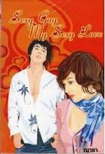 รักสุดใจผู้ชายของฉัน Sexy Guy My Sexy Love ของ ณารา