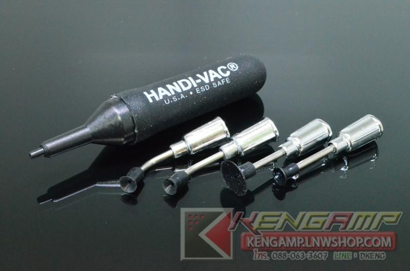 ชุดยก IC Handi-Vac