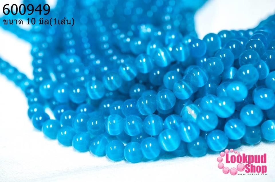 หินตาแมว(ไพฑูรณ์) สีฟ้า 10มิล (จีน) (1เส้น)