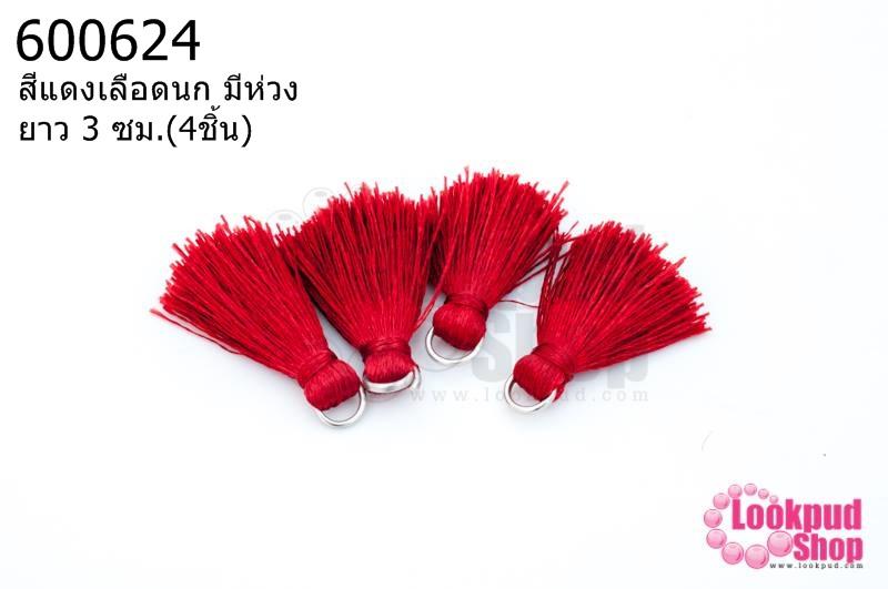 พู่ไหมเทียม สีแดงเลือดนก มีห่วง 3ซม. (4ชิ้น)