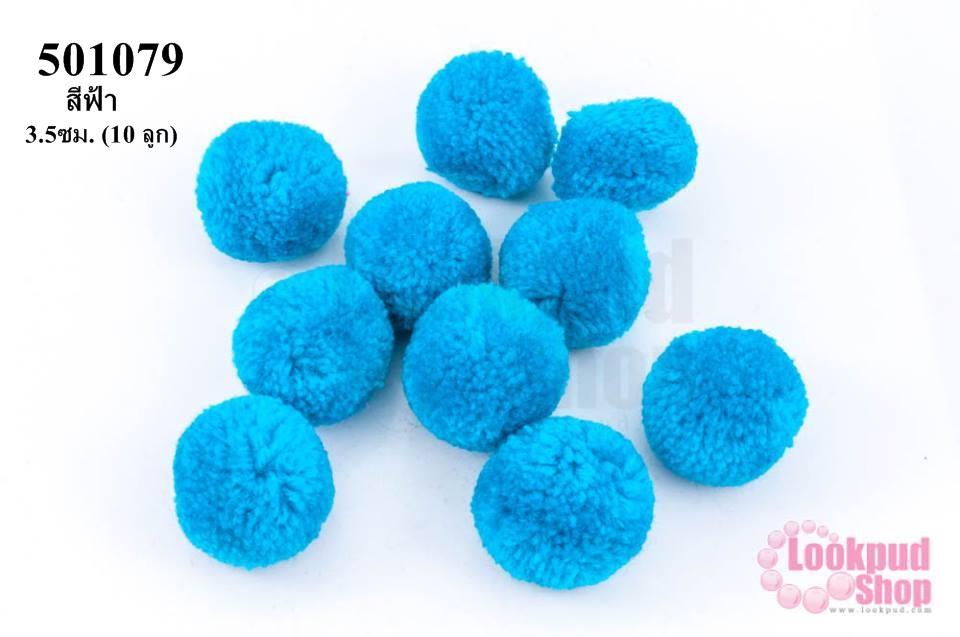 ปอมปอมไหมพรม กลม สีฟ้า 3.5ซม. (10 ลูก)