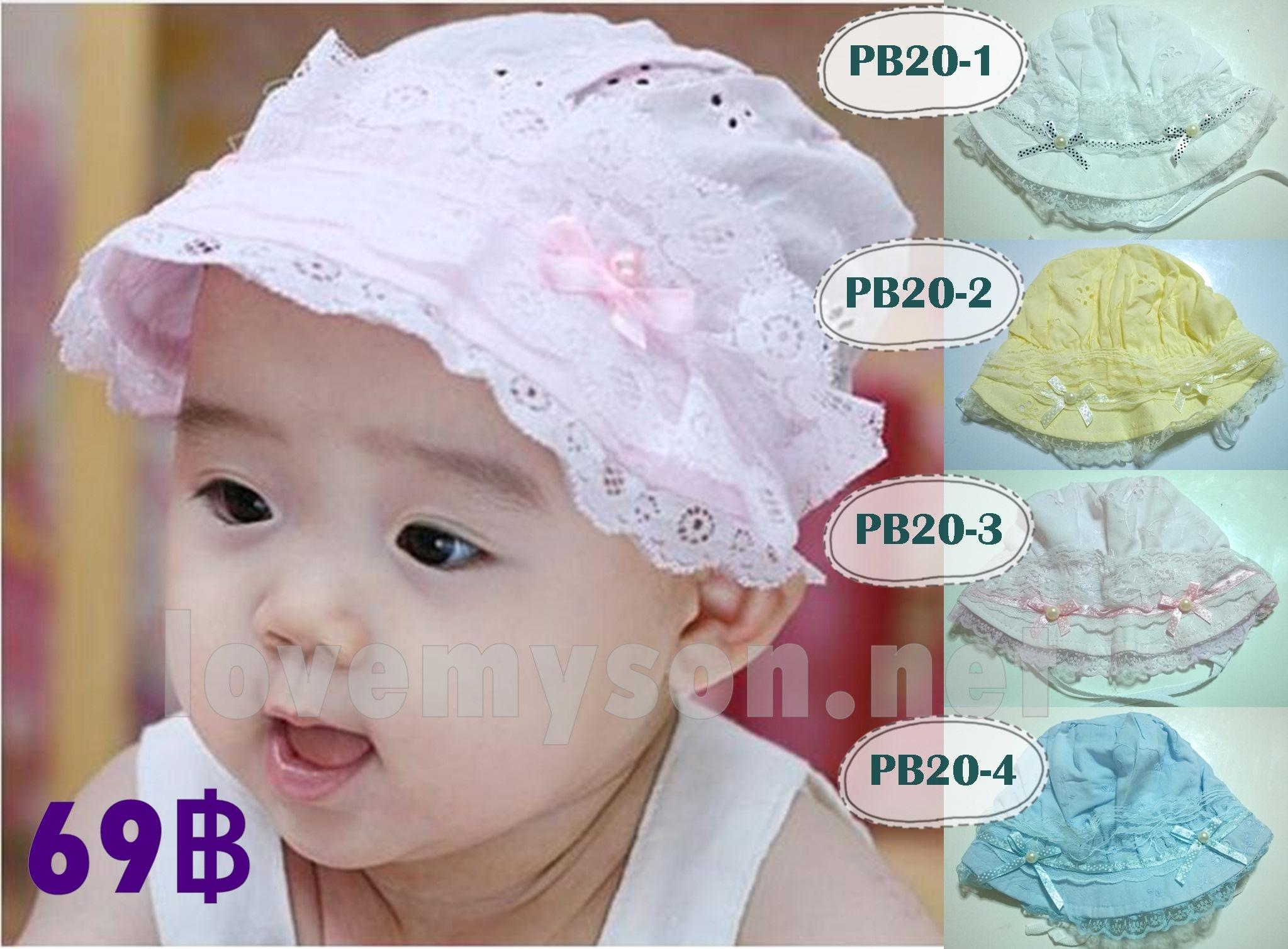 หมวกเด็กหญิง สีเหลือง สีชมพู สีฟ้า PB20