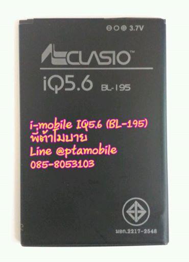 แบตเตอรี่ ไอโมบาย IQ5.6 BL-195 ( IQ5.6)