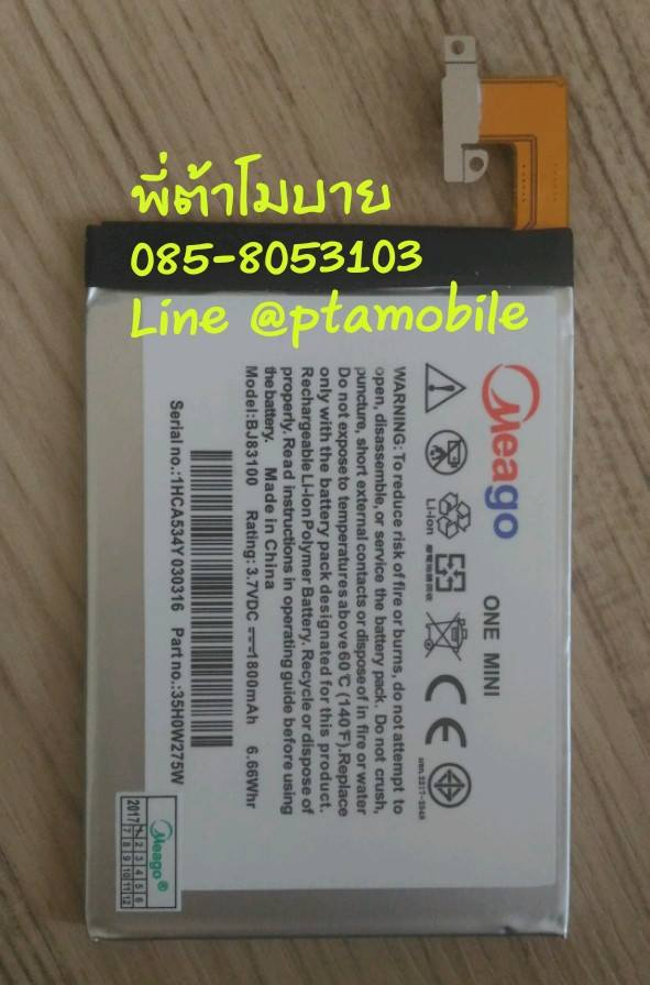 แบตเตอรี่ เอชทีซี ONE Mini (HTC)