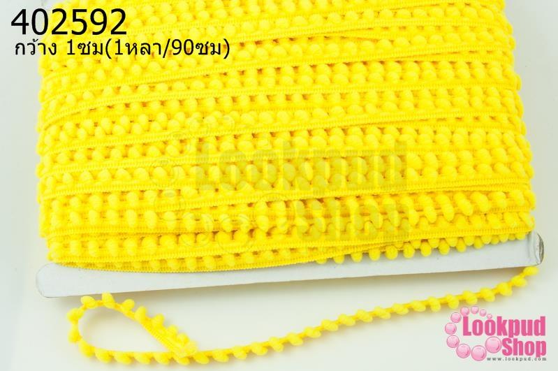 ปอมเส้นยาว (เล็ก) สีเหลือง กว้าง 1ซม(1หลา/90ซม)