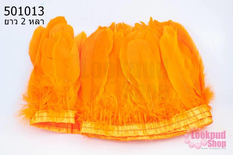 ขนนกมีริบบิ้น สีส้ม ยาว 2 หลา (1ห่อ/220ก้าน)