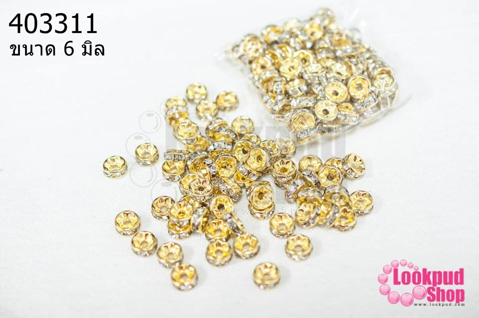 ตัวแต่งคั่นเพชร สีขาว ขอบทอง 6มิล(1ห่อ/100ชิ้น)