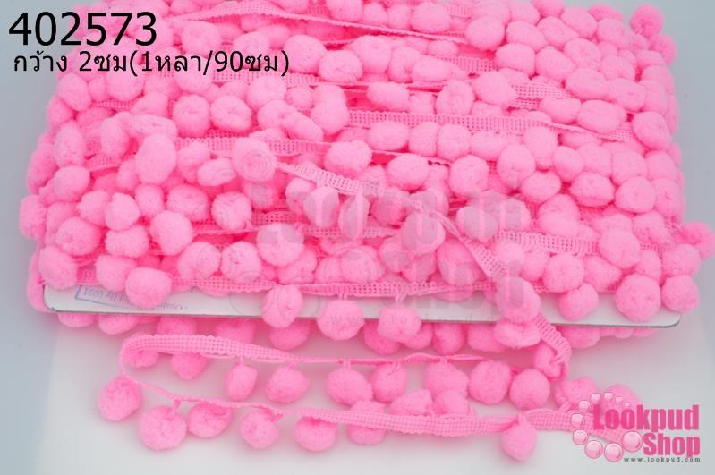 ปอมเส้นยาว สีชมพู กว้าง 2ซม(1หลา/90ซม)