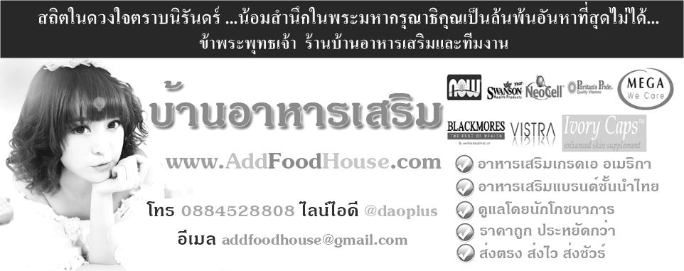 บ้านอาหารเสริม AddFoodHouse