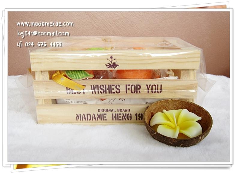 สบู่ส้ม มาดามเฮง (ลังไม้สบู่ส้มลูกใหญ่)Orange soap มาดามเฮง