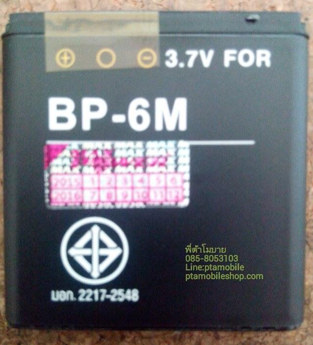 แบตเตอรี่ โนเกีย BP-6M