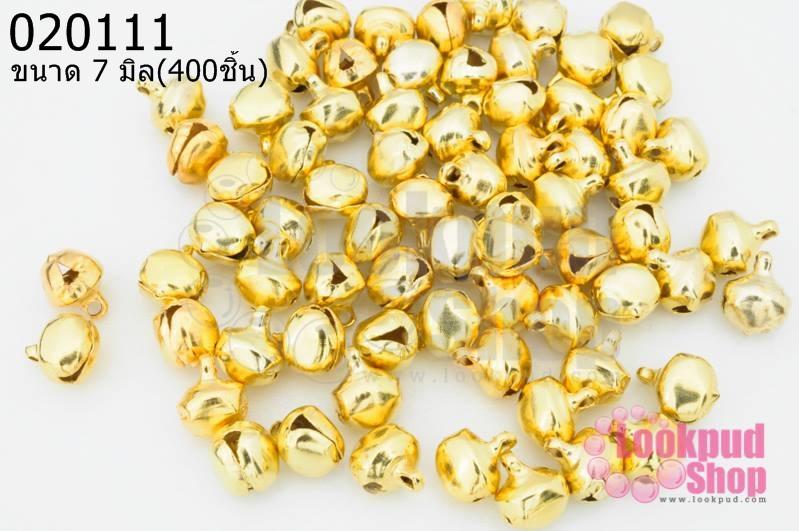 กระดิ่งจีน สีทอง 7มิล (1ขีด/100กรัม)