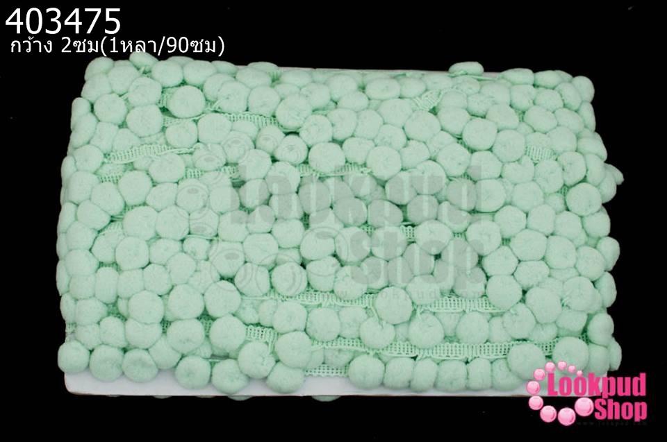 ปอมเส้นยาว สีเขียวพาลเทล กว้าง 2ซม(1หลา/90ซม)
