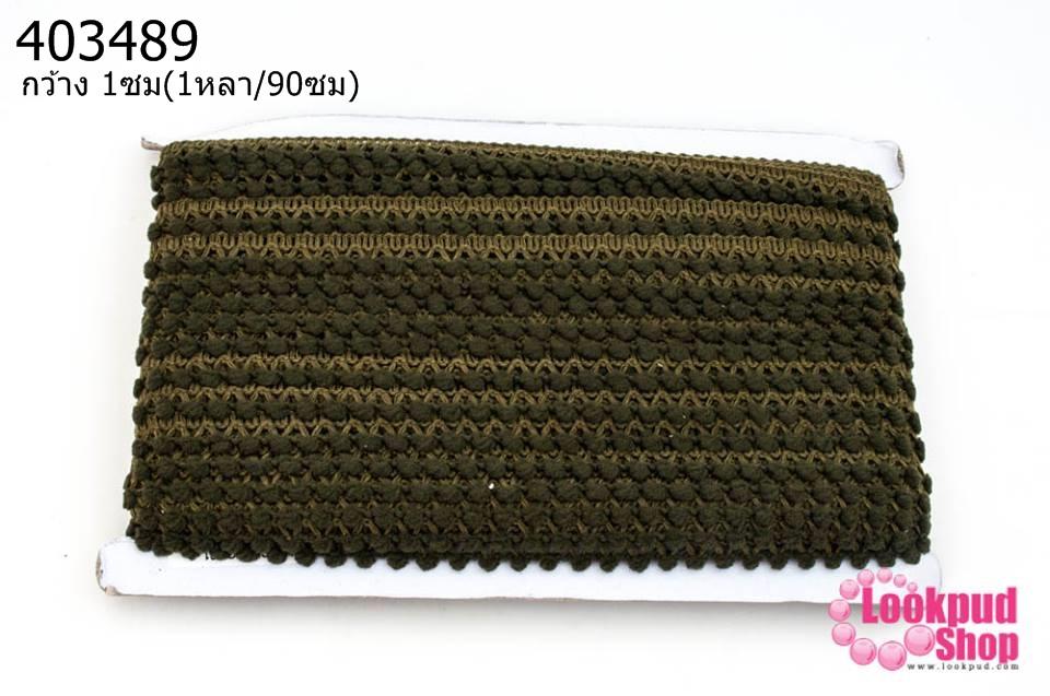 ปอมเส้นยาว (จิ๋ว) สีเขียวขี้ม้าเข้ม กว้าง 1ซม(1หลา/90ซม)