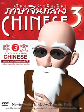 เรียนภาษาจีนกลางง่ายนิดเดียว 3