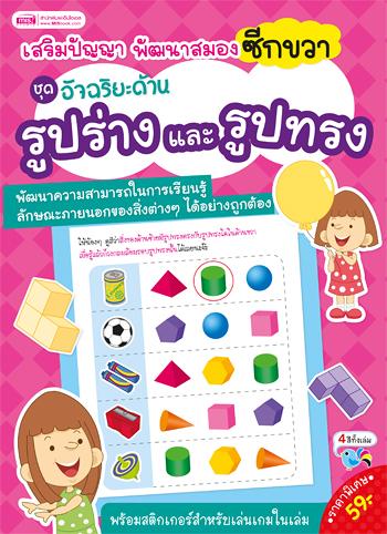 ของเล่นไม้ ของเล่นเด็ก ของเล่นเสริมพัฒนาการ ของเล่นผ้า