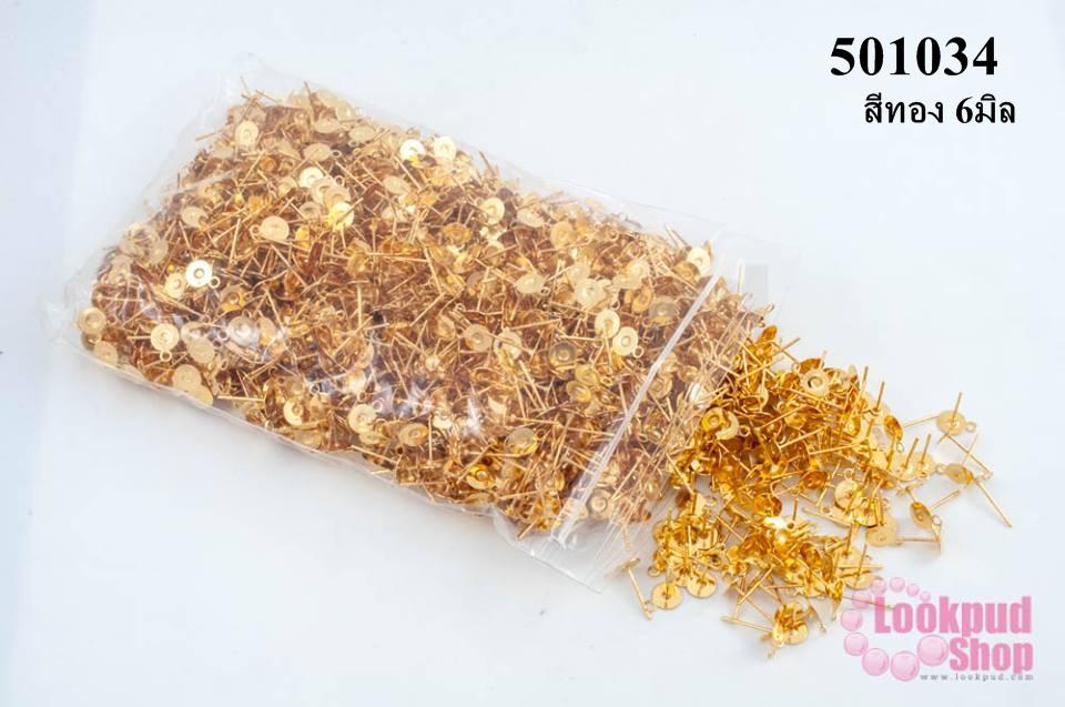 ต่างหูแบบเสียบ(ไม่มีตูด) ฐานกลมแบนมีห่วง สีทอง 6มิล (2,000ชิ้น/1,000คู่)