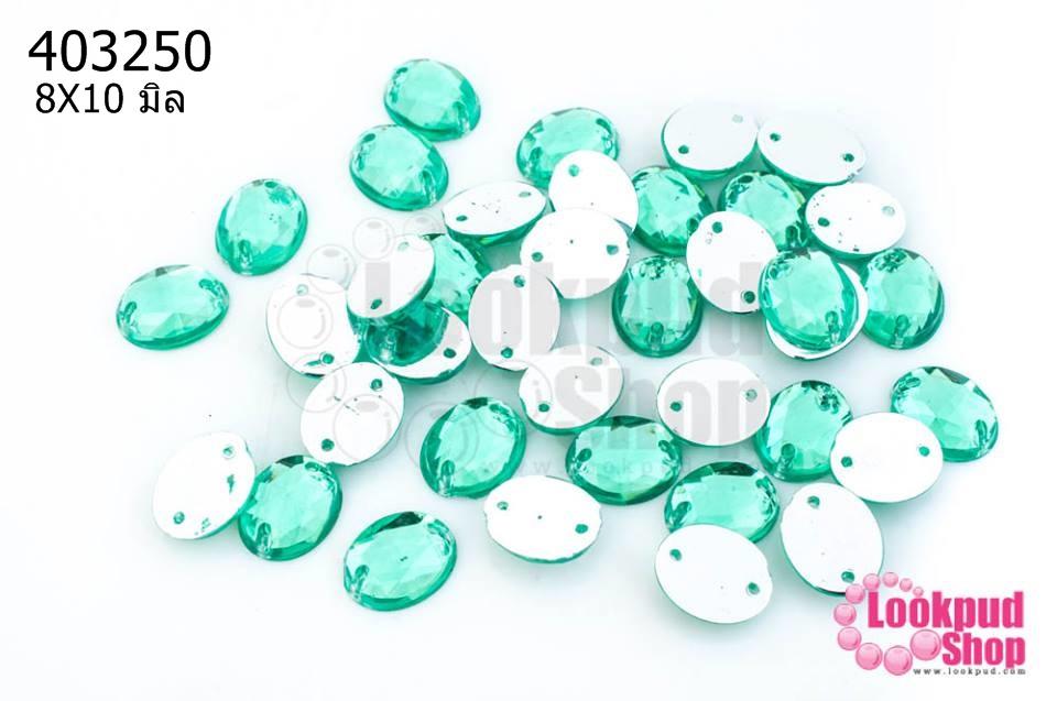 เพชรแต่ง ทรงรี สีเขียว มีรู 8X10มิล(20ชิ้น)