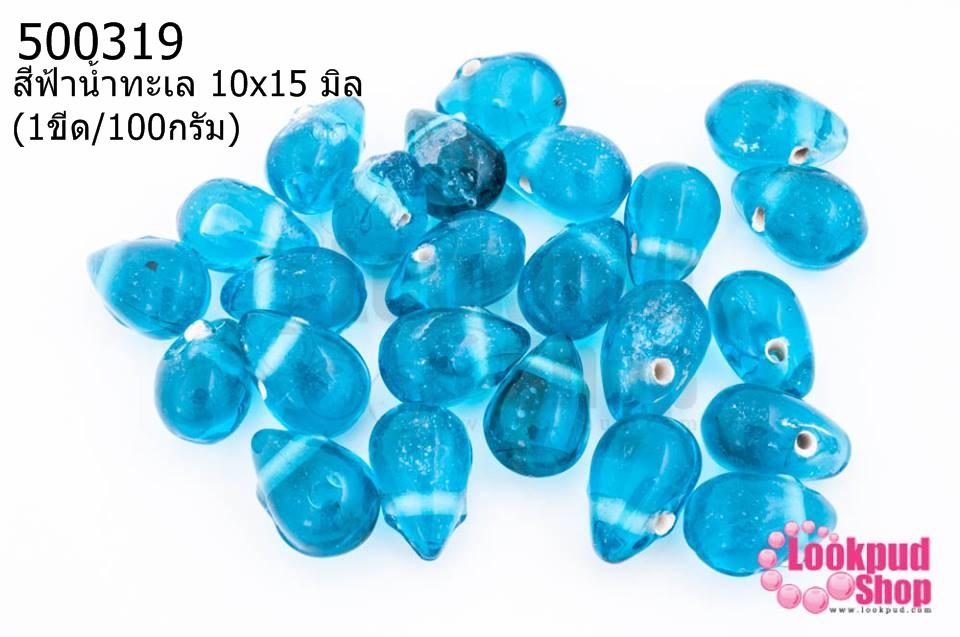 ลูกปัดแก้ว ทรงหยดน้ำ สีฟ้าน้ำทะเล 10x15 มิล (1ขีด/100กรัม)